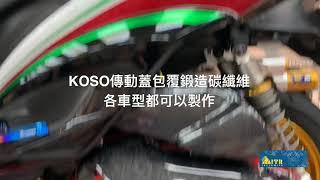 ☆麥可倉庫機車精品☆【KOSO 鍛造 碳纖維 傳動蓋 各車型皆可製作】勁戰 雷霆S FORCE SMAX BWSR 六代 五代 影片一~~~歡迎分享~~~