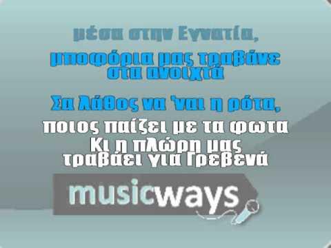 ALCOHOL IS FREE KARAOKE musicways.gr