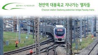천안역 대봉육교 지나가는 열차들 / Cheonan station Daebong pedestrian bridge Passing trains / 天安(チョナン)駅デボン陸橋通過列車