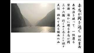 岳風会吟詠教本 漢詩篇2-14。作者は江戸時代中期の儒者とありますが、...