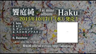 饗庭純『Haku』official trailer thumbnail