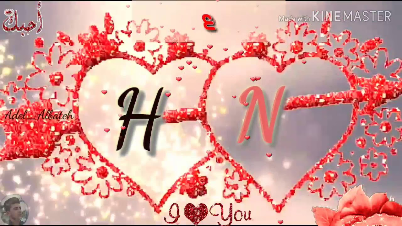 حالات حرف H و N حالات حب رومنسية اجمل حالات حب حرف N و H Youtube