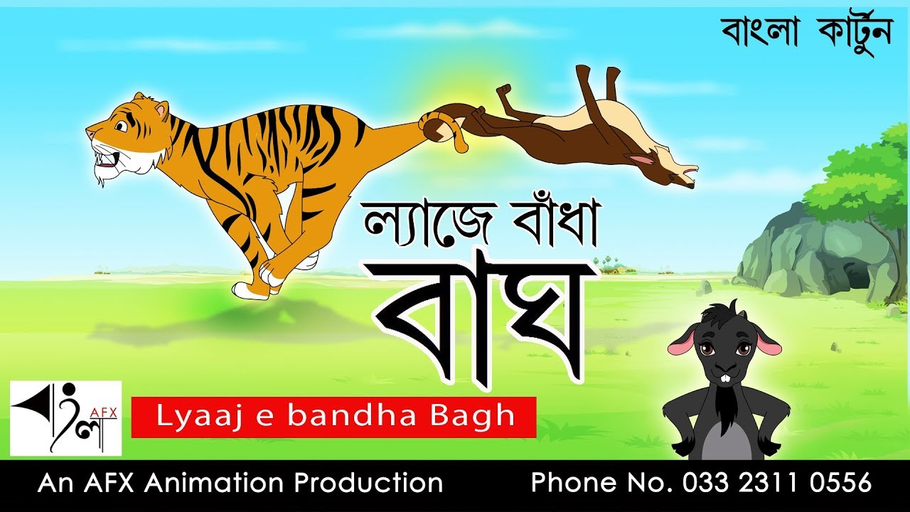 Lyaaj e bandha bagh| বাংলা  গল্প | Bangla Golpo | Thakumar Jhuli