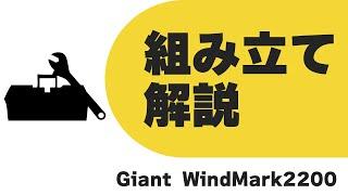 GiantジャイアントロードバイクWindMark2200組立て動画