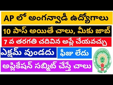 anganwadi jobs in andhra pradesh 2019 || anganwadi recruitment in all districts of andhra pradesh