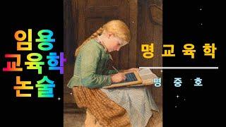 명교육학 / 8부 교수-학습이론 / 교수학습이론의 기초…