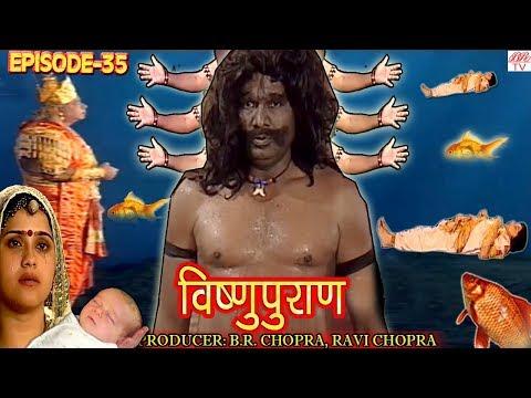 Vishnu Puran   # विष्णुपुराण # Episode-35 # BR Chopra Superhit Devotional Hindi TV Serial #