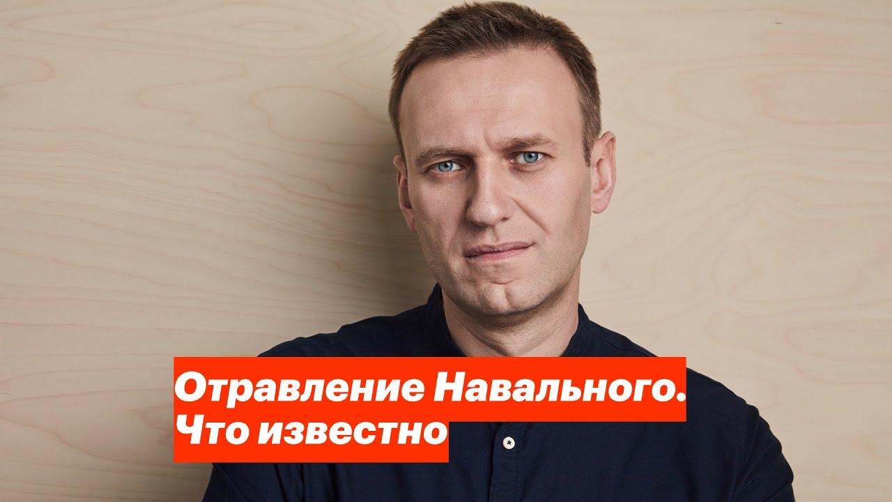 Отравление Навального. Что известно