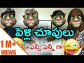 Pelli Choopulu Comedy | Telugu Comedy King
