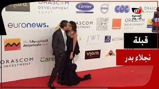 على طريقة الفيشاوي قبلة ساخنة من نجلاء بدر لزوجها في ختام «الجونة» السينمائي