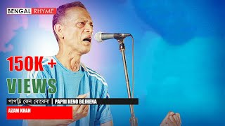 Download Video Azam Khan - Papri Keno Bojhena MP3 3GP MP4