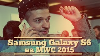 Быстрый обзор Samsung Galaxy S6. Возрождение линейки