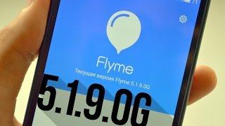 Обновление Flyme 5.1.9.0G для Meizu M2 - Обзор и инструкция по установке