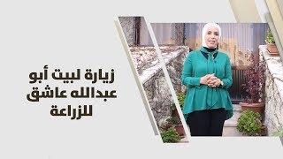 أمل القيمري - زيارة لبيت أبو عبدالله عاشق للزراعة