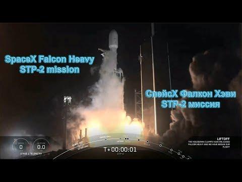 SpaceX Falcon Heavy STP-2 mission \ Фалкон Хэви STP-2 миссия