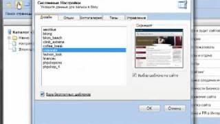 Как настроить дизайн сайта? - презентация PHPShop CMS Free
