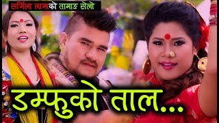 New Tamang selo song 2017   डम्फुको ताल Damphuko taal by Sharmila Lama   Feat. Rina Thapa HD
