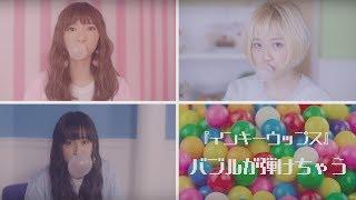 『インキーウップス』〜バブルが弾けちゃう〜 music / lyric:コバヤシ ...