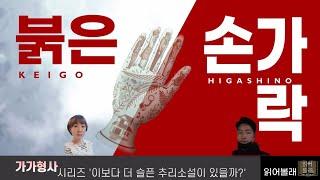 [북튜브/낭독]붉은손가락 #남녀 #추리 #소설 #히가시…