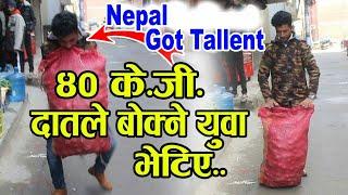 दातले चालीस किलो बोक्ने युवा भेटिए काठमाडौमा , हेर्नेको भिड    Nepal Got Tallent