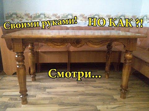 Шикарный обеденный стол своими руками?! ЭТО РЕАЛЬНО!