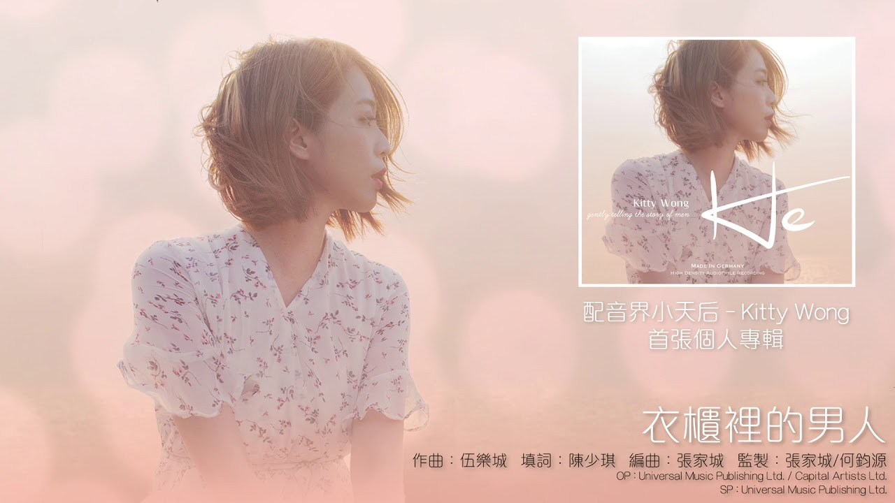 Kitty Wong 黃紫藍 - 衣櫃裡的男人 (He大碟) - YouTube