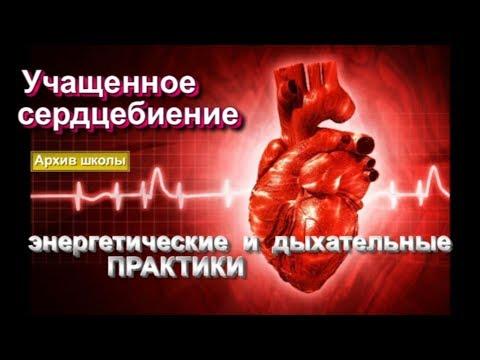 Учащенное сердцебиение. Энергетические и дыхательные практики ...