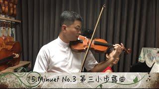 鈴木第一冊 15.第三小步舞曲 Suzuki Violin Book 1 - 15. Minuet 3 (with Piano Accompaniment)