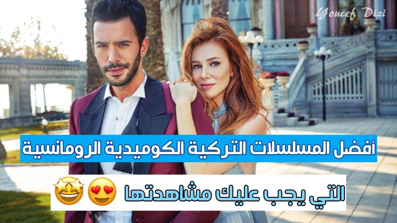 أفضل المسلسلات التركية الكوميدية الرومانسية التي يجب عليك مشاهدتها Youtube