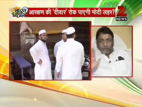 Quota for Muslims and Marathas: Will it save the Congress in Maharashtra?