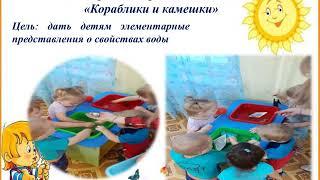 Познавательное развитие детей раннего возраста через экспериментирование  с материалами и веществами