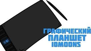 Обзор графического планшета 10moons 1060plus