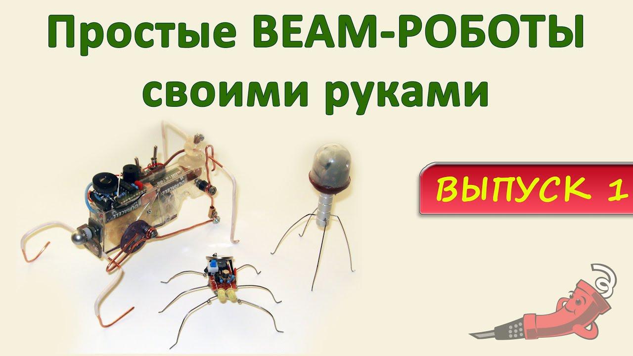 Как сделать beam робота фото 192