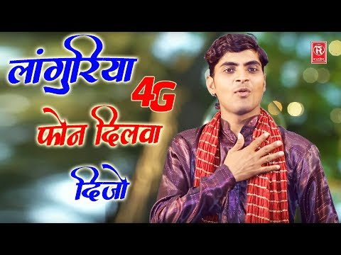 Languriya Song 2018 | 4G Phon Dilwa Dijo | Manish Mastana | Kaila Maiya Bhajan | Rathore Cassettes
