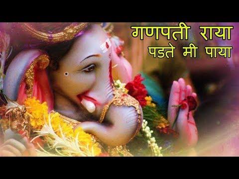 Ganpati Raya Padte Me Paya   Superhit Marathi Ganpati Song   Ganesh Chaturthi Songs 2018