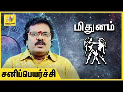 Mithuna Rasi Sani Peyarchi Palangal 2017 to 2020 | Tamil Predictions | Abirami Sekar