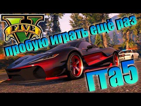 GTA 5 онлайн пробую играть ещё раз  стрим ГТА 5