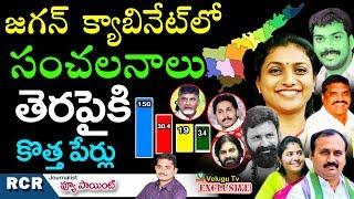 జగన్ క్యాబినేట్లో సంచలనాలు | తెరపైకి కొత్త పేర్లు | YS Jagan Cabinet Ministers List | Velugutv