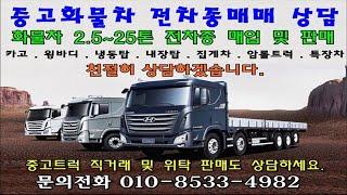 중고화물차. 중고화물자동차매매 상담 환영 ☎ 010.8…