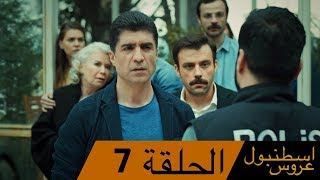 عروس اسطنبول الحلقة   7 İstanbullu Gelin