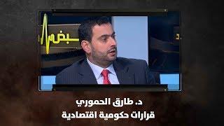 د. طارق الحموري  - قرارات حكومية اقتصادية