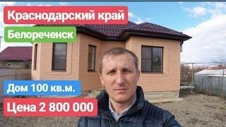 Дом в Краснодарском крае / 100 кв.м. / Цена 2 800 000 / Недвижимость в Белореченске