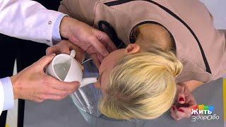Как промывать нос. Жить здорово!11.10.2018