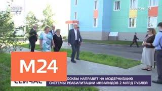Смотреть видео Власти Москвы направят на модернизаию системы реабилитации инвалидов 2 миллиарда рублей - Москва 24 онлайн