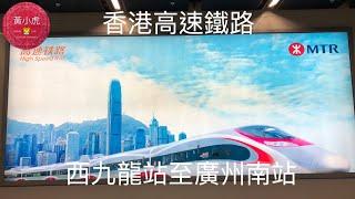坐高鐵遊廣州day 1西九龍站至廣州南站