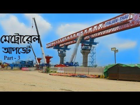 Dhaka Metro Rail Project 14/7/2018 | Raid BD