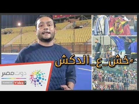 الدكش يكشف سبب ظهور علم الترجي بلقاء الزمالك والإنتاج الحربى  - 20:54-2018 / 11 / 10