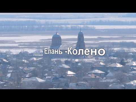 Есть такое село в Новохоперском районе,Воронежской области ,Елань-Колено !