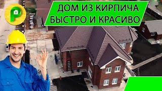 Строительство двухэтажного дома, из кирпича, современный стиль, сложная кровля  | РЕМСТРОЙСЕРВИС