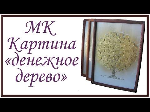 Картины денежное дерево видео